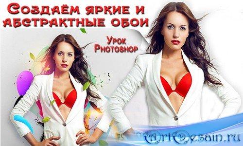 Урок Photoshop Создаём яркие и абстрактные обои