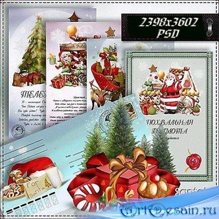 Почта Деда Мороза (PSD)