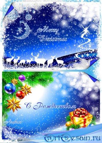 PSD Исходник - Светлый и добрый праздник Рождество