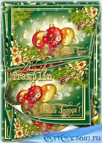 Исходник Новогодней открытки – Чтобы добрым и приятным для тебя был этот го ...