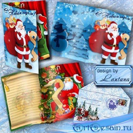 PSD исходники - Деду Морозу напишу и в письме я попрошу...