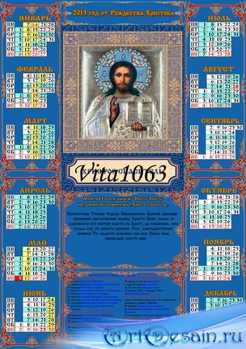 Православный календарь на 2013 год. (4)