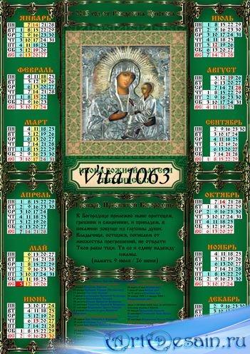 Православный календарь на 2013 год. (5)