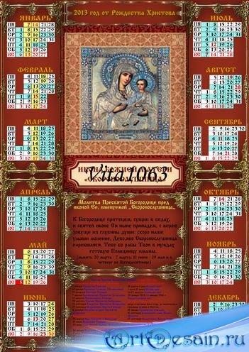 Православный календарь на 2013 год. (6)