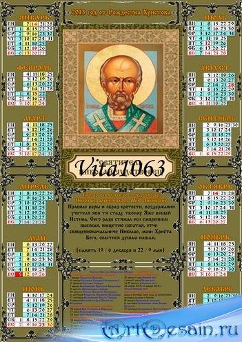 Православный календарь на 2013 год. (7)