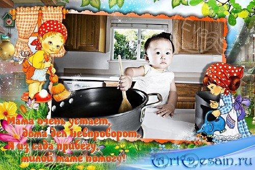 Детская рамка для фотографий - Мамины помощники