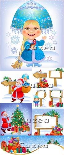 Снегурочка, дед мороз и баннеры с подарками - векторный клипарт