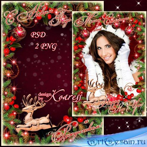 Поздравительная Рождественская, Новогодняя рамка для фото - Счастливых праз ...