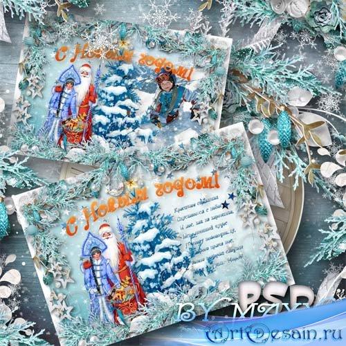 Рамка - плакат для фотошопа новогодняя - Дети ждут подарки