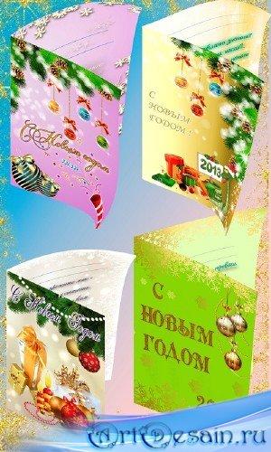 Новогодние открытки PSD(многослойные)