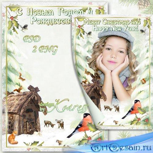 Поздравительная Новогодняя, Рождественская рамка для фото - У леса на опушк ...
