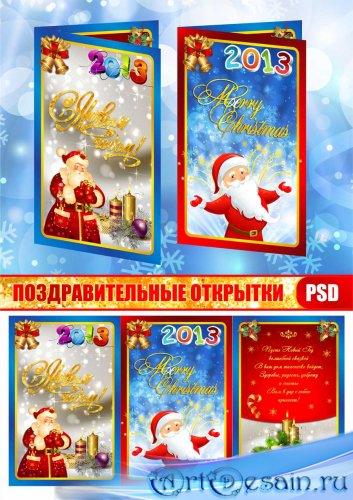 Яркие красочные поздравительные Новогодние открытки