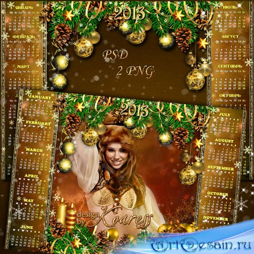 Календарь 2013 с рамкой для фото - Золотом сверкает елка