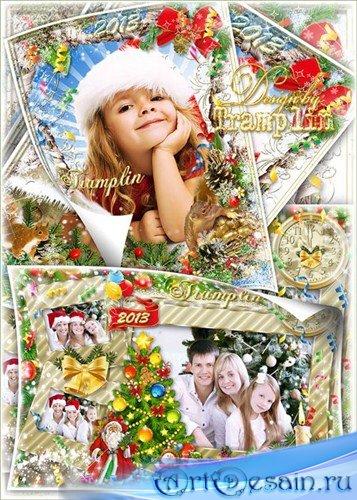 Новогодние рамки для фото – Семейная и с белочками