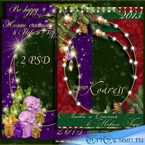Поздравительные Новогодние рамки для фотошопа с пожеланиями