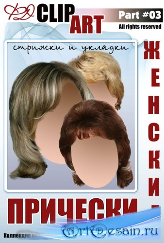 Женские прически и парики для фотомонтажа в Фотошоп