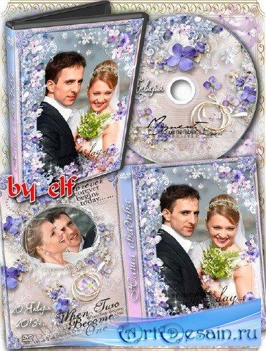 Свадебный набор для DVD видео - Желаем самых разных благ