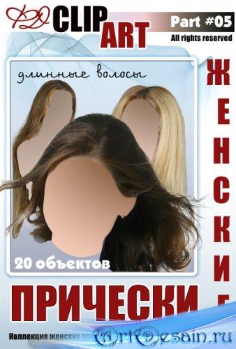 Женские прически и парики (длинные) для фотомонтажа в Фотошоп