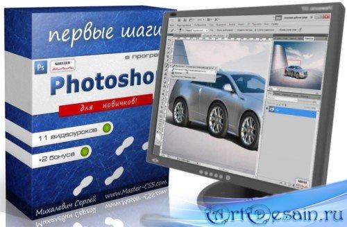 Видеокурс Первые шаги в Photoshop (2012, RUS, MP4, С.Михалевич)