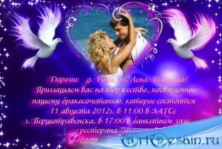 Пригласительная открытка на свадьбу для Photoshop - голуби
