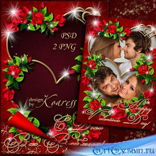 Романтическая рамка с алыми розами - С Днем Всех Влюбленных