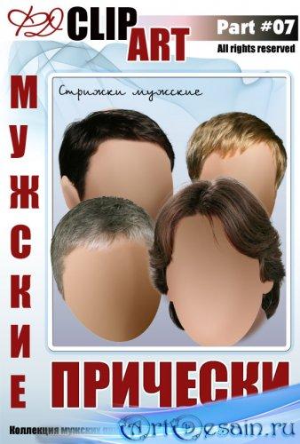 Мужские парики и прически для фотомонтажа в Фотошоп