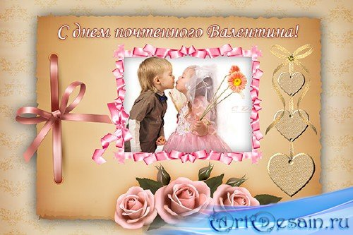 Рамка, С днём почтенного Валентина