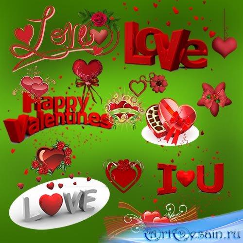 Клипарт ко дню святого Валентина