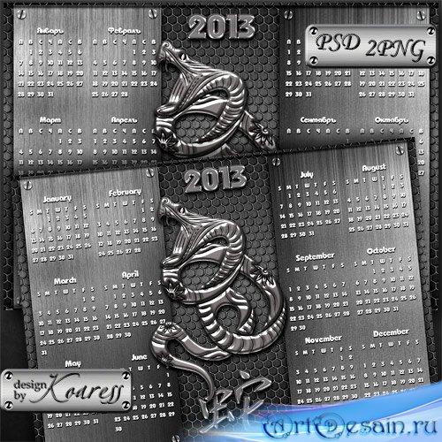 Календарь на 2013 с символом года для фотошопа - Год Змеи