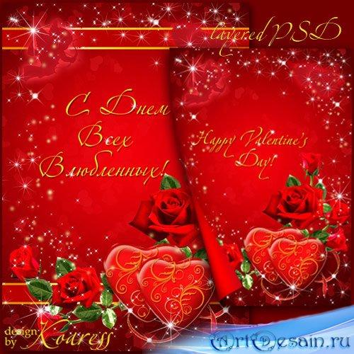 Романтический исходник для фотошопа к дню Всех Влюбленных - И снова о Любви