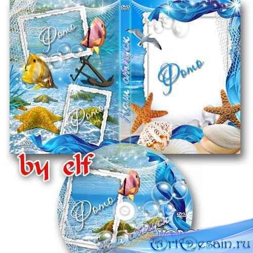 Обложка для DVD-диска - Наш отпуск