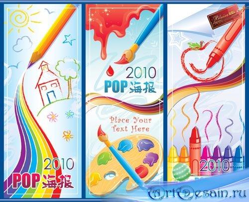 PSD Исходник - POP-Плакаты