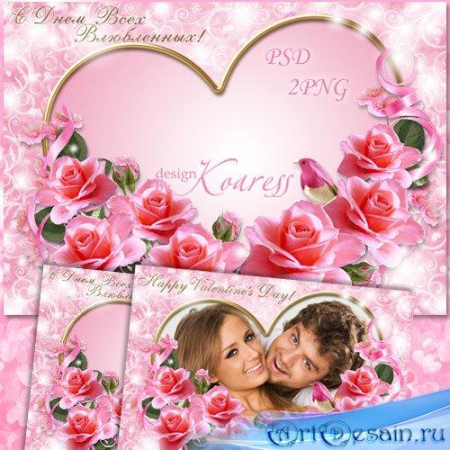 Романтическая рамка для фото ко дню Всех Влюбленных - Розовых роз букет