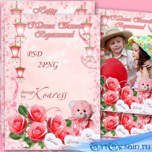Романтическая фоторамка ко дню Святого Валентина - Любовь в розовом свете