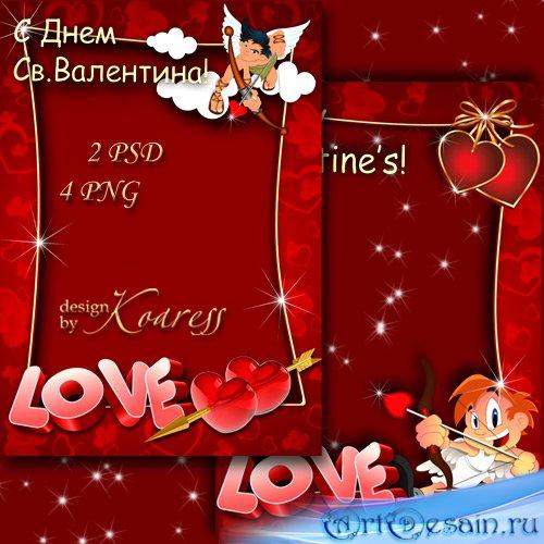 Романтические рамки для фотошопа к дню Святого Валентина - И в жару, и в лю ...