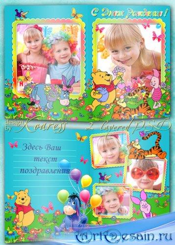 Детская поздравительная двусторонняя открытка с рамками для фото - С Днем Р ...