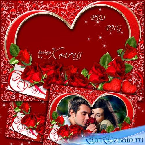 Романтическая рамка для фотошопа ко дню Всех Влюбленных - Люблю тебя