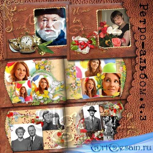 Фотокнига в стиле ретро. ч. 3 - Семейные праздники