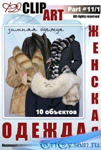Женская зимняя одежда. Одевайтесь потеплее - 1