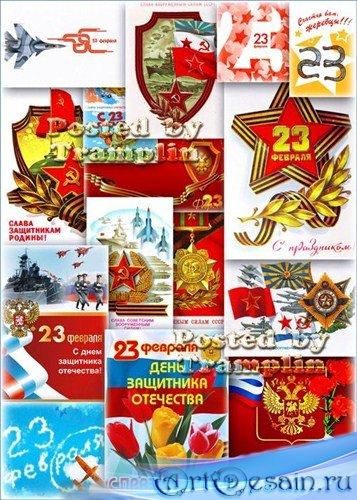 Большой сборник открыток на 23 февраля – С Днем защитника Отечества