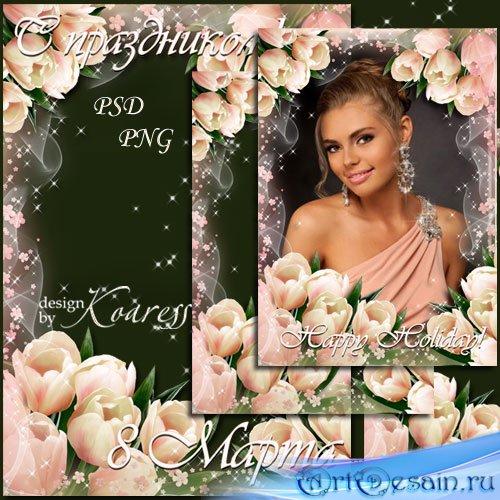 Поздравительная рамка для фото к 8 Марта - Тюльпаны эти для тебя