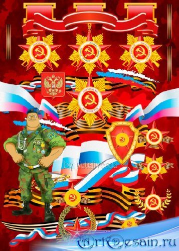 Клипарт в PNG – Ленты, флаги, ордена