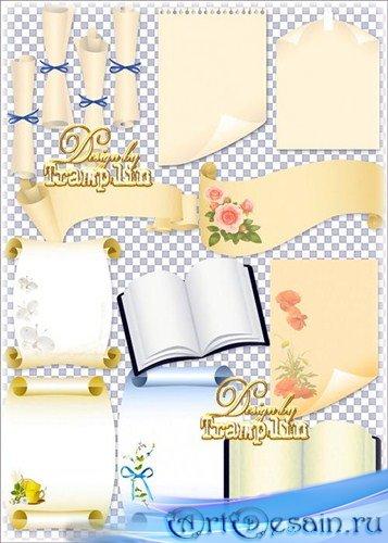 Клипарт - Книги, свитки, бумага