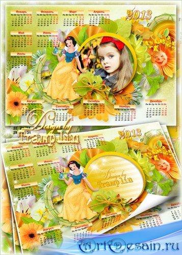 Календарь рамка 2013 – Моя подружка - Белоснежка