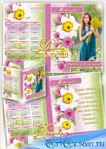 Рамка или открытка на 8 марта – Весна и женщина похожи