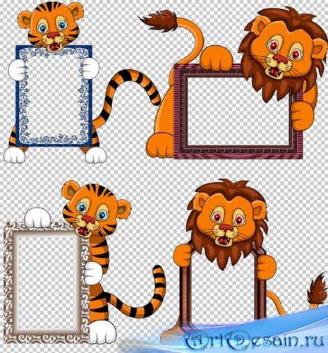 Клипарт - Рамки вырезы с львёнком прозрачный фон