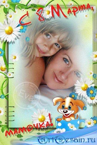 Детская рамка для фотошопа - С 8 Марта, мамочка
