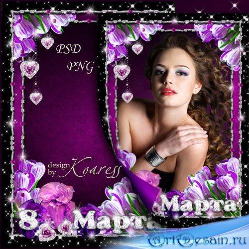 Поздравительная рамка с 8 Марта для фотошопа - Подарки для любимой