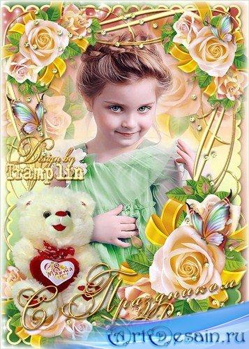Нежная рамка на 8 марта с розами и мишкой – С Праздником весенним