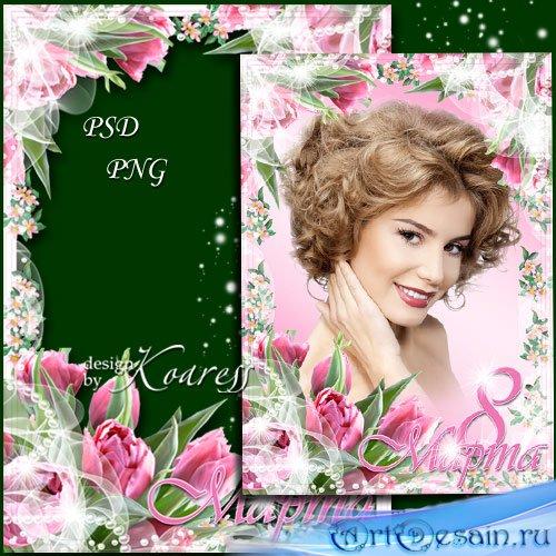 Рамка для фото к 8 Марта - Нежно-розовые цветы